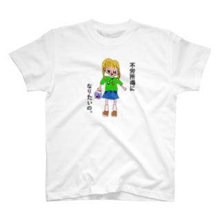 不老所得になりたいの×佐隈ルシファー T-shirts