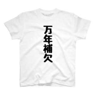 万年補欠 T-shirts
