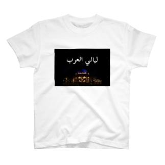 アラビアンコースト(アラビアンナイト文字入り) T-shirts