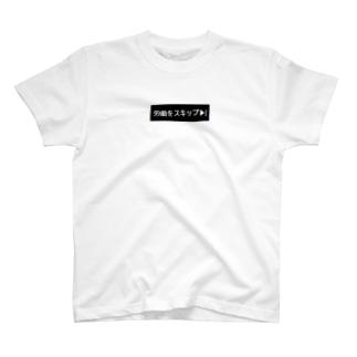 ▶︎労働をスキップ T-shirts