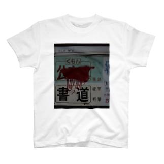 衝動 T-shirts
