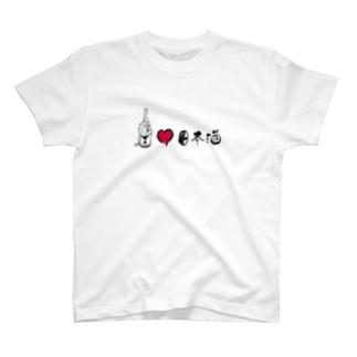 I LOVE …『日本酒01』 T-shirts