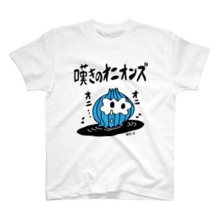 嘆きのオニオンズ  T-shirts