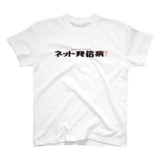 ネット発信病 T-Shirt