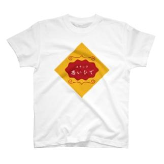 スナック思ひで T-shirts