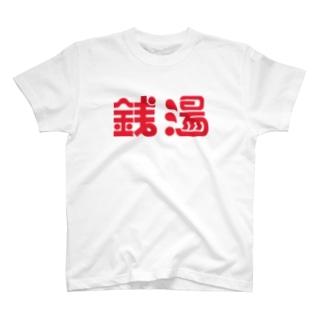 銭湯大好き T-shirts