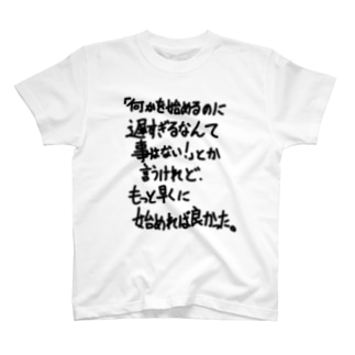 「何かを始めるのに」看板ネタTシャツその31黒字 T-shirts