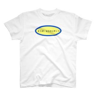 サウナ大好き 原さんの T-shirts