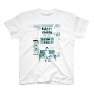 北軽井沢駅 T-Shirt