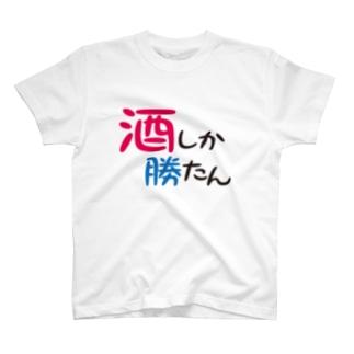 酒しか勝たんver.2 T-shirts