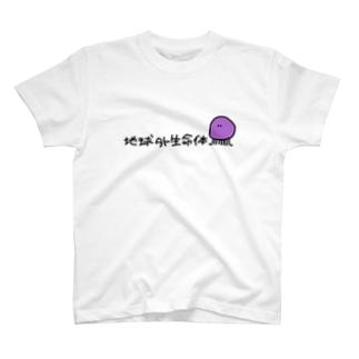 地球外生命体 T-shirts