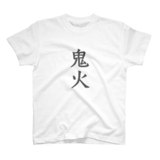 鬼火 Oni-bi T-shirts