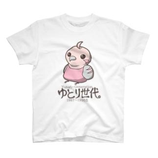 ※諸説あり(ゆとり世代) T-Shirt