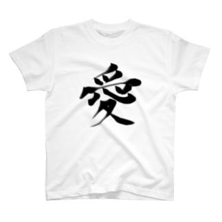 愛を感じる T-Shirt