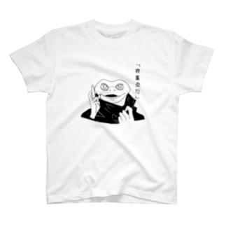 レオパ廻戦 無量空処ver T-shirts