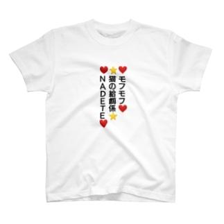 猫さんがいちばん T-shirts