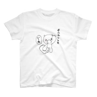 いーのちゃんと夜更かし T-shirts