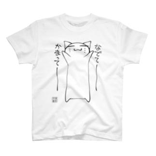 かまってにゃん01 T-shirts