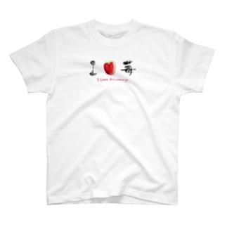 I LOVE …『苺』  T-shirts