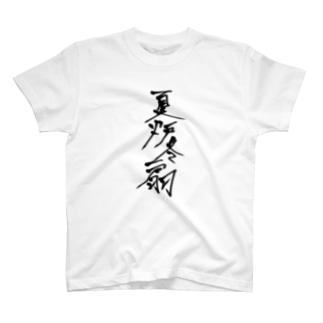 夏炉冬扇 T-shirts