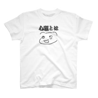 心理とは T-shirts