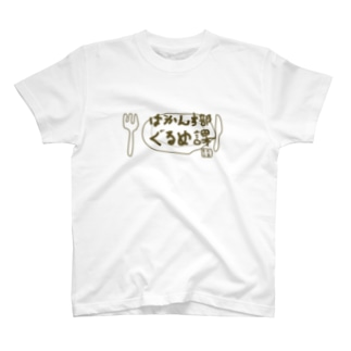 バカンス部グルメ課1 T-shirts
