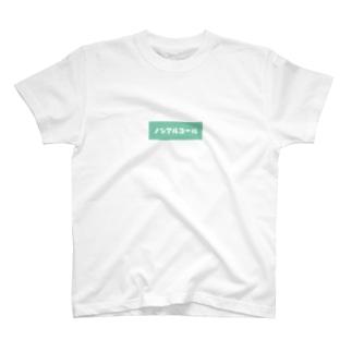 ノンアルコール グリーン T-Shirt