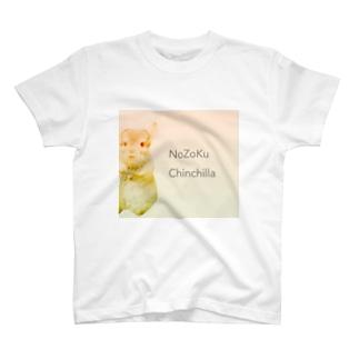 のぞくチンチラ T-shirts