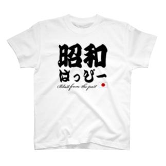 昭和はっぴーJAPAN T-shirts