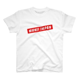 卍ジャパン卍 T-shirts
