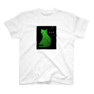 星と猫 緑 T-shirts