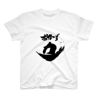 おかず力 T-Shirt