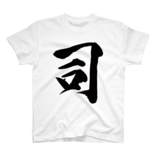 司 T-shirts