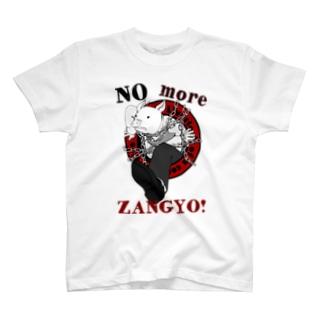 残業なんてしたくない!! T-shirts