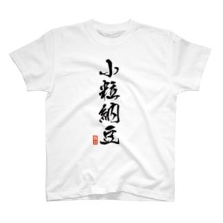 小粒納豆 T-Shirt