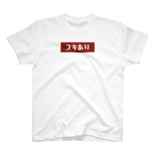 スキあり! T-shirts