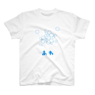 あわ T-shirts