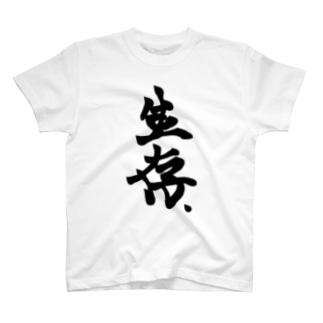 生存 T-shirts