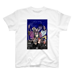 最強に可愛いくなる予定だったTシャツ T-shirts