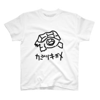 カミツキガメ T-shirts
