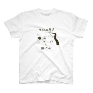 ウイルス撃退 猫パンチ T-shirts