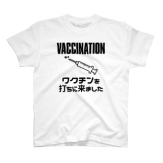 ワクチンを打ちに来ました T-shirts