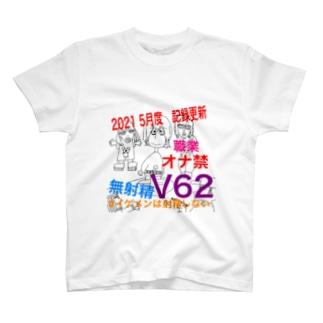2021年5月度新記録記念 T-shirts