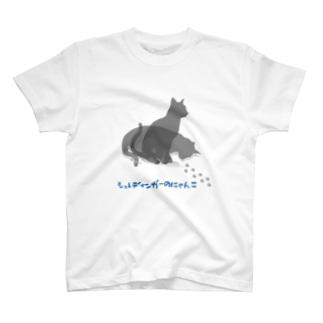 しゅれでぃんがーのニャンコ T-shirts
