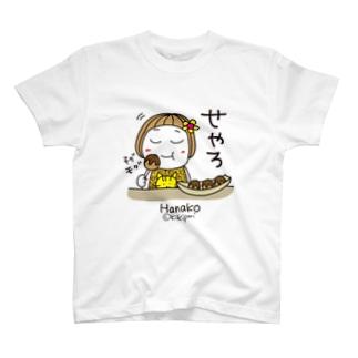 せやろ(色変更可能) T-shirts
