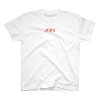 「ゆっくり」っていう韓国語 T-shirts