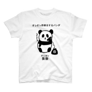 オレオレ詐欺をするパンダTシャツ T-shirts