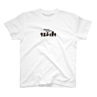 みんな変な生き物 T-shirts