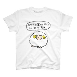自信ありの羊 T-shirts