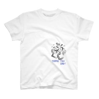 父の日に乾杯 T-shirts